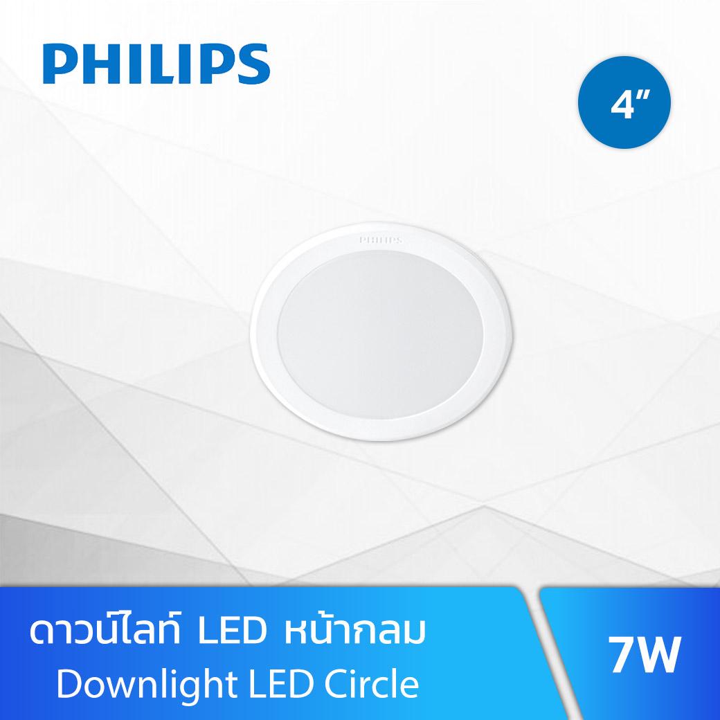ไฟดาวน์ไลท์ LED 7W PHILIPS Meson 105