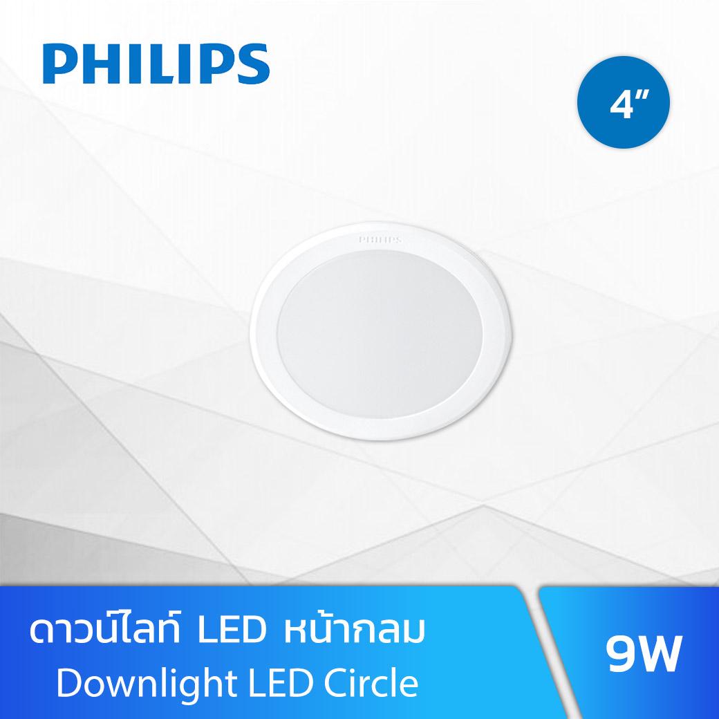 ไฟดาวน์ไลท์ LED 9W PHILIPS Meson 105
