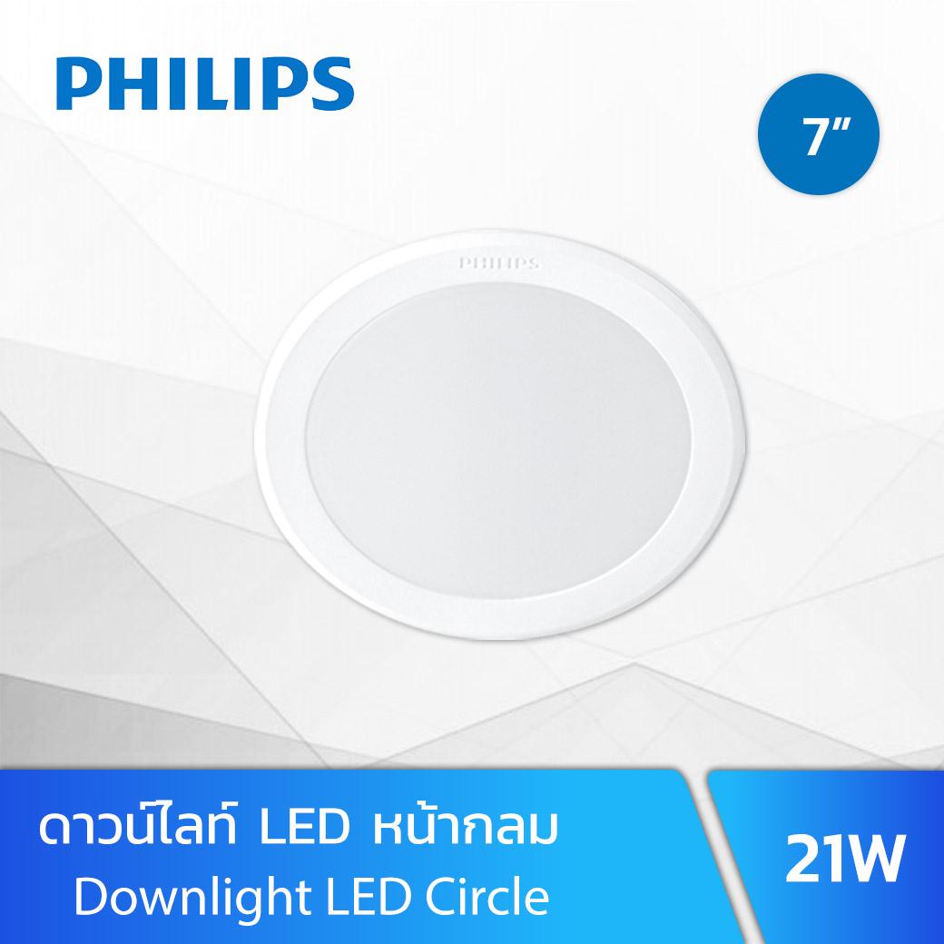 โคมไฟดาวน์ไลท์ LED 7 นิ้ว 21w Philips Meson 150