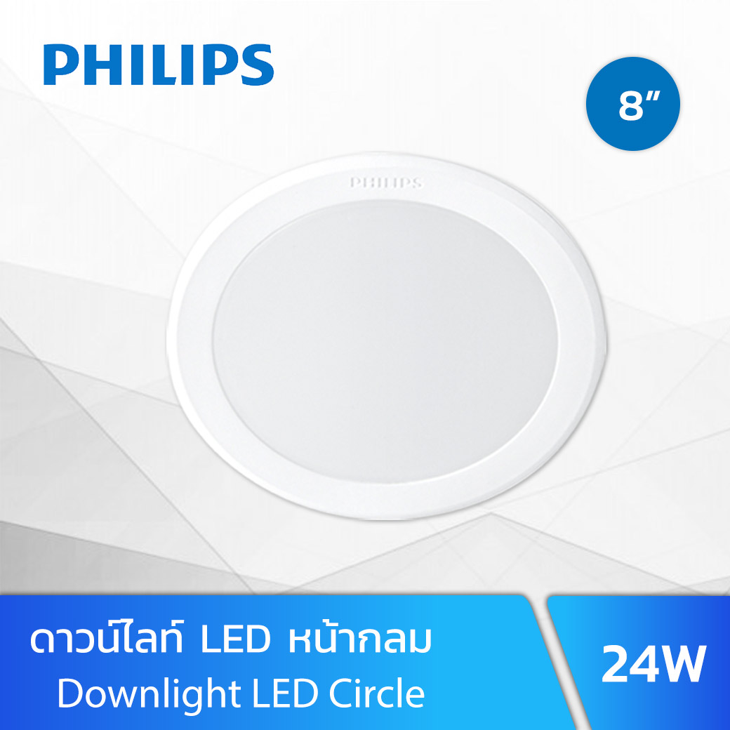 ไฟดาวน์ไลท์ LED 24W PHILIPS Meson 200