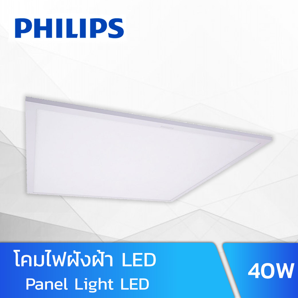 โคมไฟฝังฝ้า LED 40w Philips SmartBright LED Slim RC091V W60L60