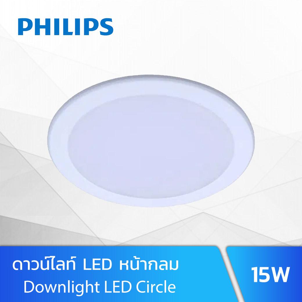 โคมไฟดาวน์ไลท์ Philips-DN027C-15w