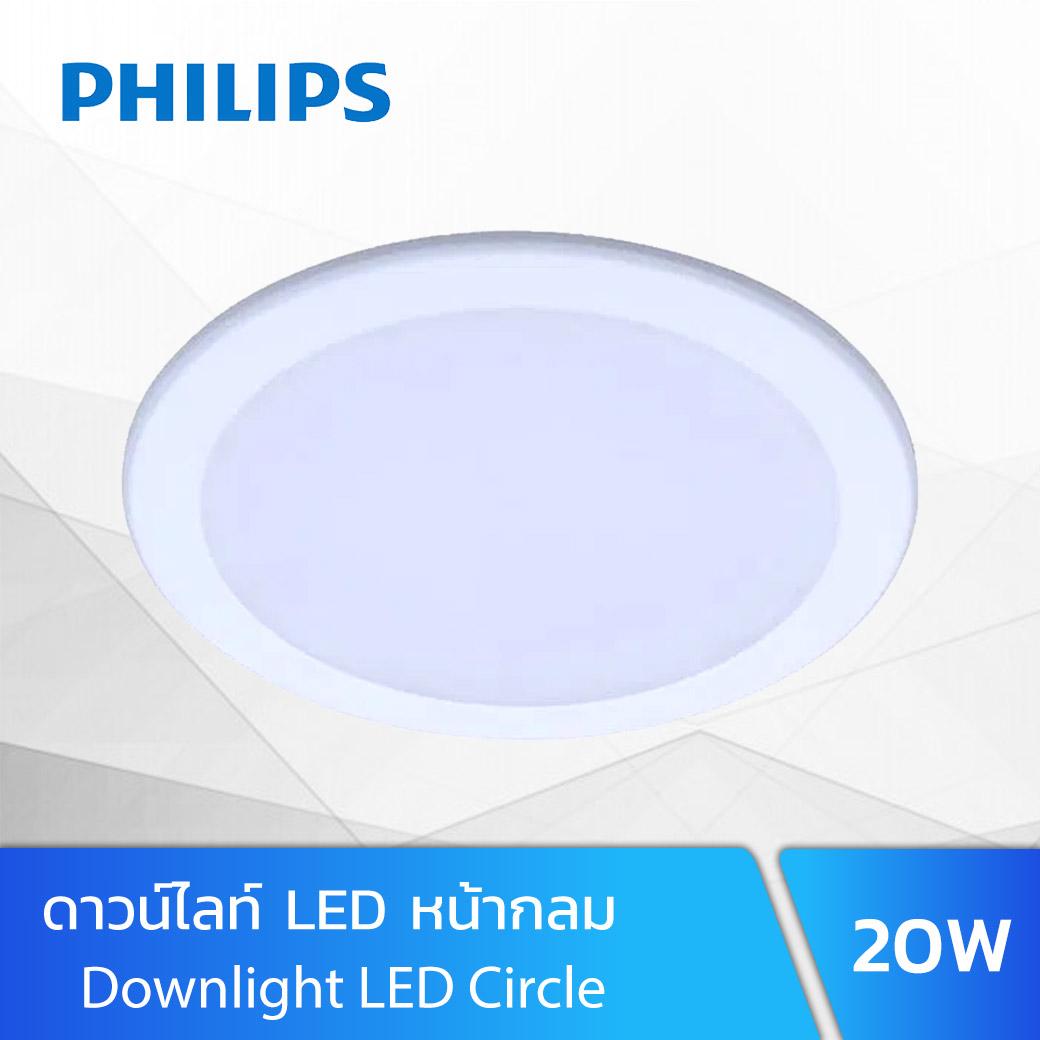 โคมไฟดาวน์ไลท์ Philips-DN027C-20w