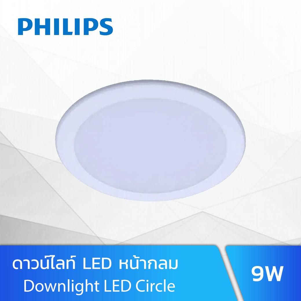 โคมไฟดาวน์ไลท์ Philips-DN027C-9w