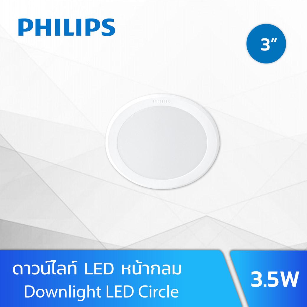 ไฟดาวน์ไลท์ LED 3.5W PHILIPS Meson 080