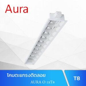 โคมตะแกรงฝังฝ้า 1xT8 Aura O