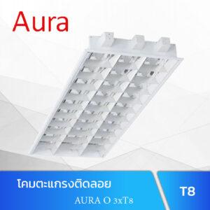 โคมตะแกรงฝังฝ้า 3xT8 Aura O