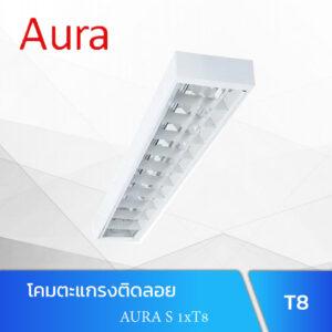 โคมตะแกรงติดลอย 1xT8 Aura S