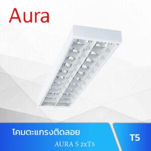 โคมตะแกรงติดลอย 2xT5 Aura S