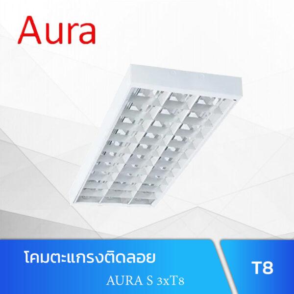 โคมตะแกรงติดลอย 3xT8 Aura S