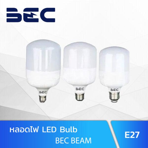 หลอดไฟ LED BEC BEAM