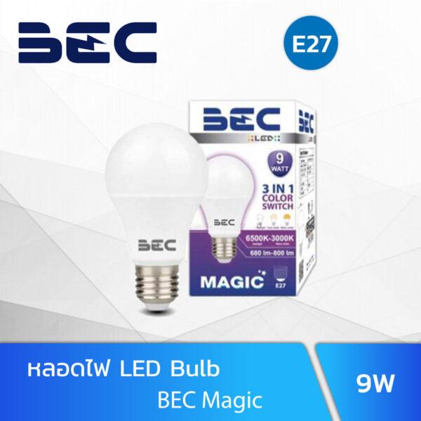 หลอดไฟ LED BEC Magic 9W