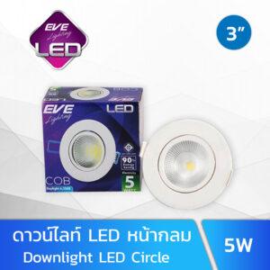 โคมดาวน์ไลท์ LED EVE COB Adjust Angle หน้ากลม