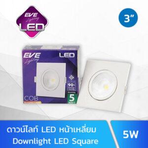 โคมดาวน์ไลท์ LED EVE COB Adjust Angle หน้าเหลี่ยม