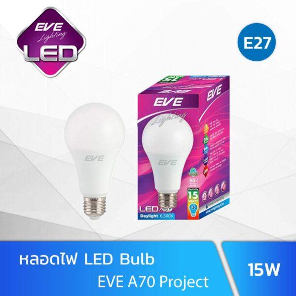 หลอดไฟ LED 15W EVE A70 Project