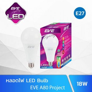 หลอดไฟ LED 18W EVE A80 Project