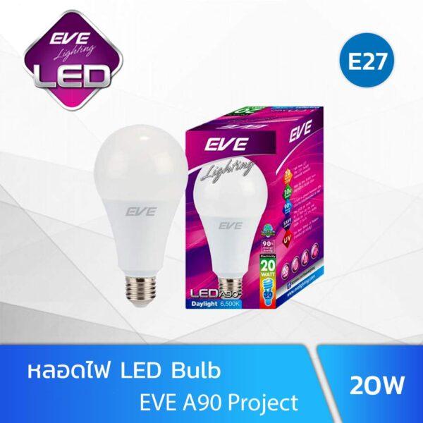 หลอดไฟ LED 20W EVE A90 Project