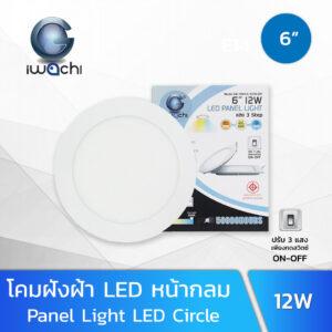 โคมไฟฝังฝ้า LED IWACHI 12W PN-6-12W-R หน้ากลม
