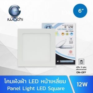 โคมไฟฝังฝ้า LED IWACHI 12W PN-6-12W-S หน้าเหลี่ยม