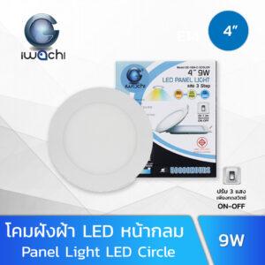 โคมไฟฝังฝ้า LED IWACHI 9W PN-4-9W-R หน้ากลม