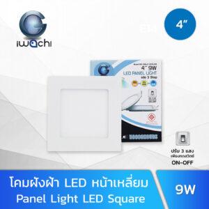 โคมไฟฝังฝ้า LED IWACHI 9W PN-4-9W-S หน้าเหลี่ยม