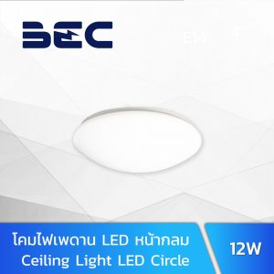 โคมไฟเพดาน LED 12W BEC LISBON