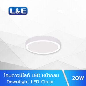 โคมไฟดาวน์ไลท์ LED 20W L&E SPL300