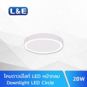 โคมไฟดาวน์ไลท์ LED 28W L&E SPL400