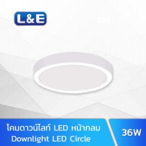 โคมไฟดาวน์ไลท์ LED 36W L&E SPL500