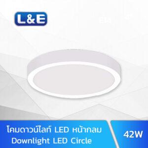 โคมไฟดาวน์ไลท์ LED 42W L&E SPL600