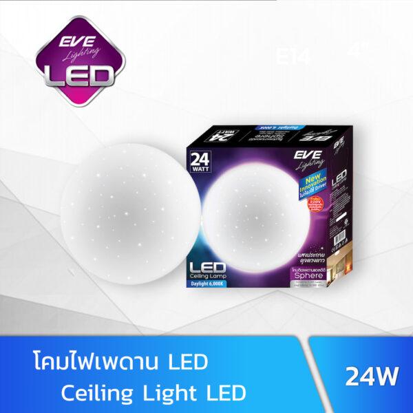 โคมไฟเพดาน LED 24W EVE SPHERE