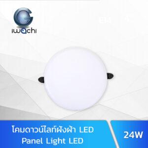 โคมไฟดาวน์ไลท์ฝังฝ้า LED 24W IWACHI ปรับขายึดได้
