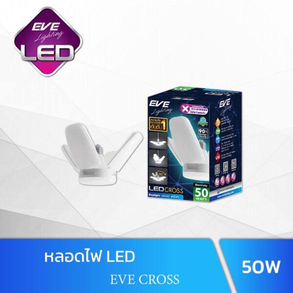 หลอดไฟ LED 50W EVE CROSS