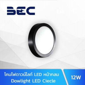 โคมไฟดาวน์ไลท์ LED 12W BEC BILBO