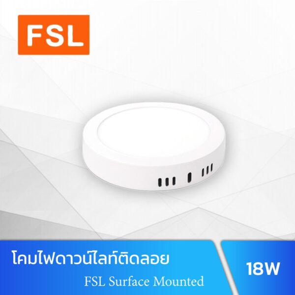 โคมไฟดาวน์ไลท์ LED 18W FSL SURFACE MOUNTED