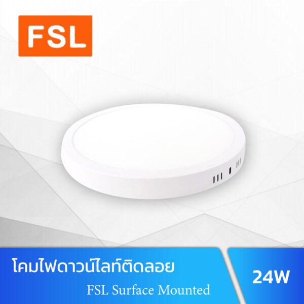 โคมไฟดาวน์ไลท์ LED 24W FSL SURFACE MOUNTED