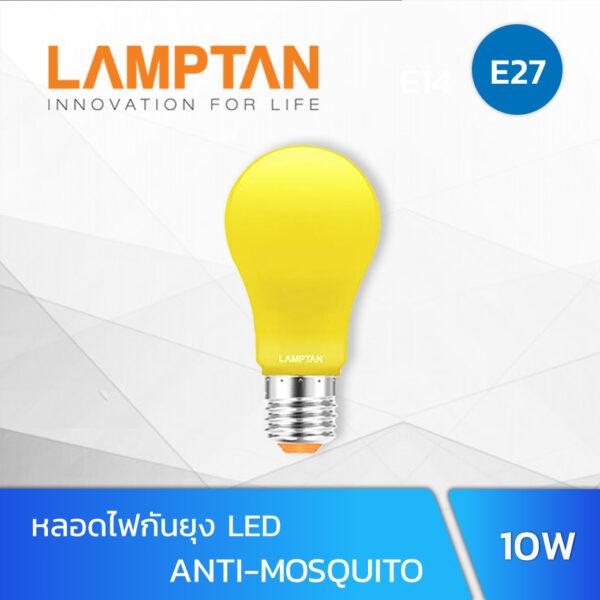 หลอดไฟไล่ยุง LED 10W LAMPTAN ANTI-MOSQUITO