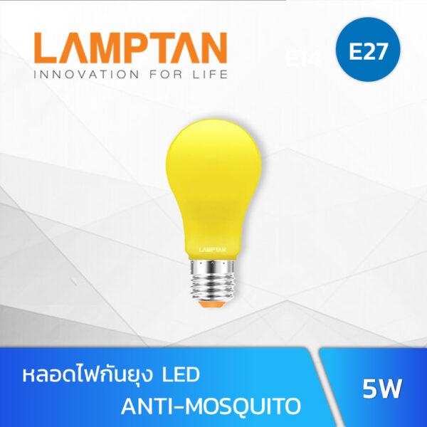 หลอดไฟไล่ยุง LED 5W LAMPTAN ANTI-MOSQUITO