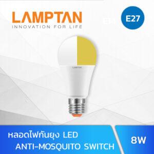 หลอดไฟไล่ยุง LED 8W LAMPTAN ANTI-MOSQUITO SWITCH